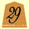 29連勝おめでとう!!第30期竜王戦 決勝トーナメント第一局『増田康宏四段VS藤井聡太四段』