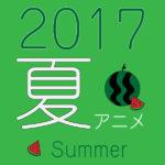 2017年夏アニメから気になる女子向け新番組アニメをピックアップ☆