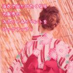 浴衣で出かけたくなる大阪市のスポット&イベントをピックアップ!2017夏バージョン