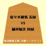 第30期竜王戦 決勝トーナメント2回戦『佐々木勇気五段VS藤井聡太四段』熱戦でした!