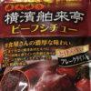 横濱舶来亭ビーフシチューを食べてみた。コクがあって美味しい大人の味