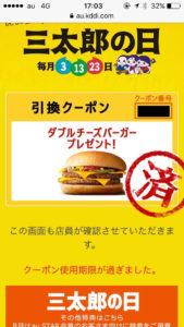 マクドナルド au 三太郎の日