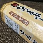 名古屋の出張土産はなにが良い?ひつまぶし巻きを買ってきてもらったら美味しかったよ。