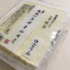 『京都南禅寺御用達 服部』のゆどうふが美味しい!湯どうふはあたためる程度が一番美味しいと知る