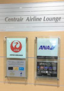 中部国際空港・セントレアエアラインラウンジ
