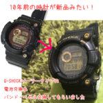 10年前の時計が新品みたい!G-SHOCKソーラータイプの電池交換&バンド・ベゼル交換してもらいました