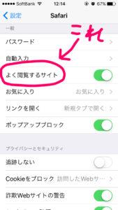 よく閲覧するサイト 表示 iPhone