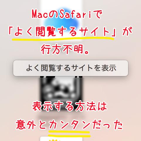 よく閲覧するサイト 表示 Mac パソコン