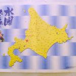 北海道横断カントリーサインの旅①予定と予算と移動編:高知空港~羽田空港~新千歳空港~札幌へ