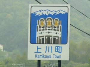 カントリーサイン 上川町