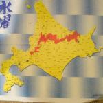 北海道横断カントリーサインの旅④旭川市~−41℃が体感できるアイスパビリオン~網走市まで国道39号線を長距離ドライブ編