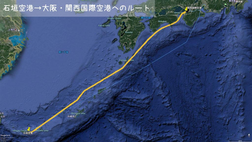 石垣島 関西国際空港 ルート