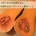 バターナッツかぼちゃはかぼちゃスープにすると美味しいよ!