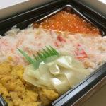 うに!カニ!いくら!!満足度が高い『北の海鮮鮨』。もう一度食べたい新千歳空港の空弁
