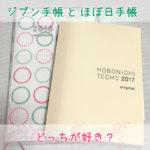 ほぼ日手帳オリジナルとジブン手帳miniダイアリー、どっちが好き?