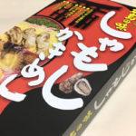 水曜どうでしょう・サイコロ4~日本列島完全制覇~に出てくるひろしま駅弁「しゃもじかきめし」を食べてみた