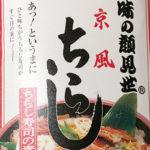 ひと味違うちらし寿司!ちりめんじゃこが入った京風ちらし寿司の素でちらし寿司を作ってみた