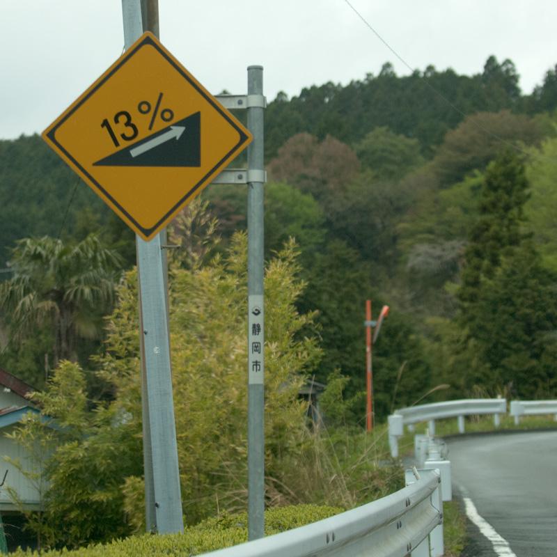国道362号線