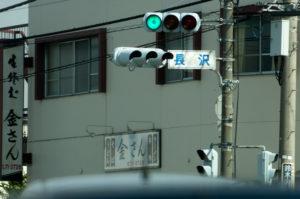 信号機 長沢