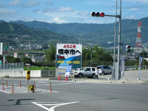 和歌山県 橋本市