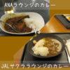 関西国際空港のラウンジで名物カレーを食べ比べ!ANAラウンジとJALサクララウンジのカレーはどちらがおいしい?