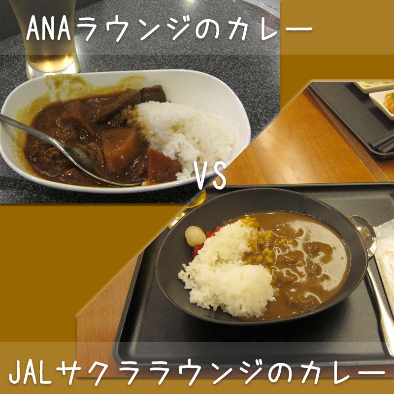 ANAラウンジとJALサクララウンジのカレーはどちらがおいしい?