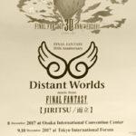 感動!FF30周年コンサートに行ってきたよ!30周年おめでとう!!『FINAL FANTASY 30th Anniversary Distant Worlds: music from FINAL FANTASY 而立 / JIRITSU』