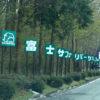 静岡一周富士伊豆箱根めぐり旅⑭山中湖から富士サファリパークへ国道138号線~国道469号線のドライブ