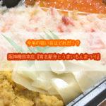 今年の狙い目はどれだ!?阪神梅田本店の『有名駅弁とうまいもんまつり』に行く前に駅弁をチェック!