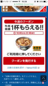 ソフトバンク スーパーフライデー 吉野家牛丼クーポン