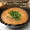 もっとNippon!×菊水『生ラーメン じっくり干したらおいしい麺に仕上がりました。味噌味』を食べてみました!