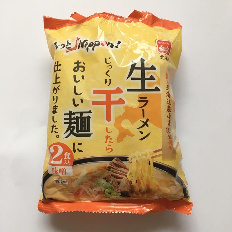 菊水 生ラーメンじっくり干したらおいしい麺に仕上がりました。味噌2食入り