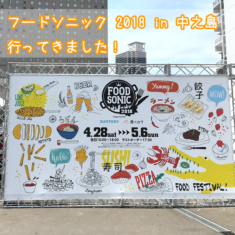 フードソニック 2018 in 中之島