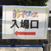大阪城公園のGW餃子フェスに行ってきたけど行列がやばい!餃子フェスの行列はセット券で攻略すべし!