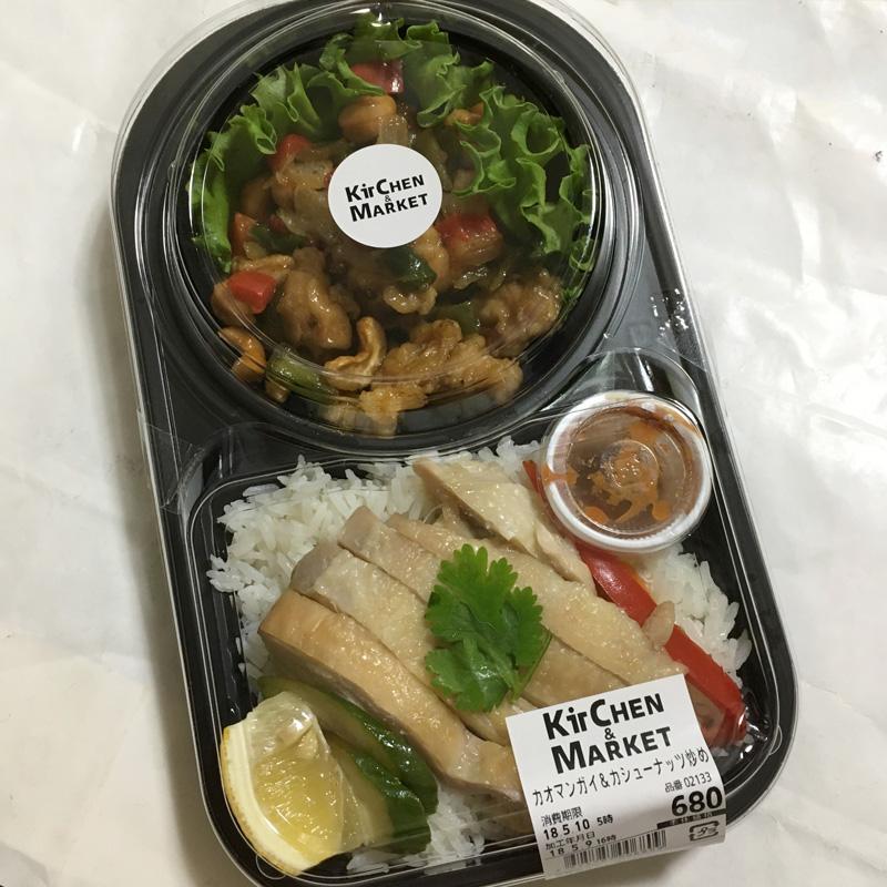 LUCUA キッチン&マーケット カオマンガイ&カシューナッツ炒め