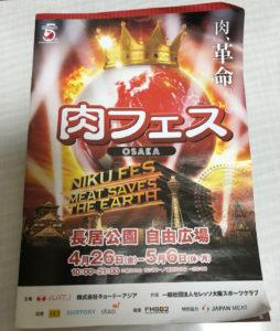 肉フェス OSAKA 2019 長居公園