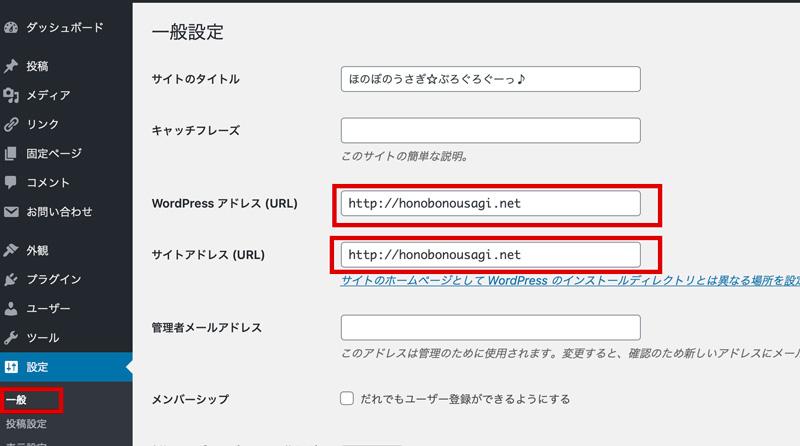 Wordpress>一般設定