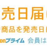 発売日届け、はじめました。by Amazon