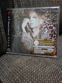 Acid Black Cherry ピストル