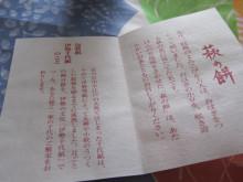 赤福朔日餅 萩の餅