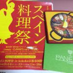 第3回 スペイン料理祭 in kokoka京都市国際交流会館 に行ってきました