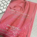 ソワレ・シンフォニーVol.8はショパン第1番と運命!