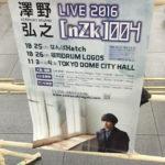 感想!澤野弘之 LIVE [nZk]004 in 大阪なんばHatchが楽しすぎた!