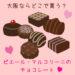 大阪ならどこで買う?ピエール・マルコリーニのチョコレート